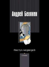 - Пастух медведей (сборник)