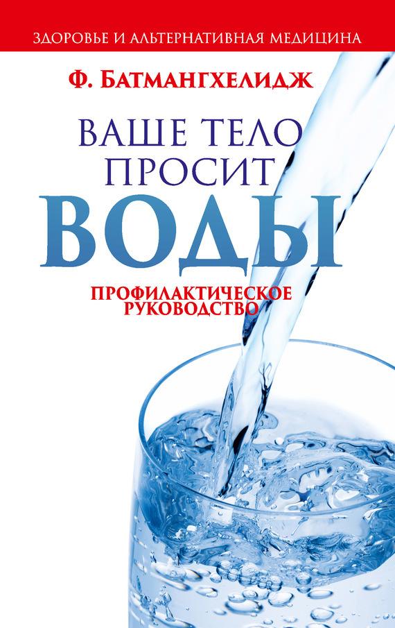 Фирейдон Батмангхелидж - Ваше тело просит воды