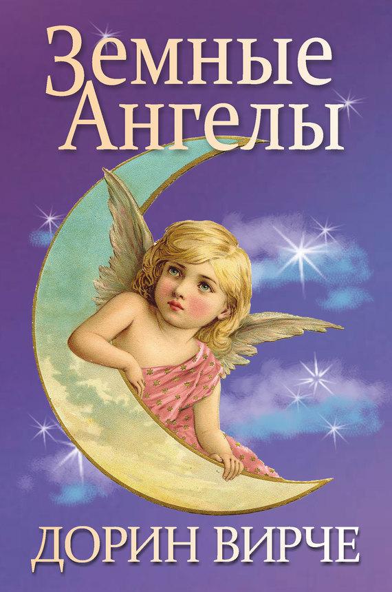 Дорин Вирче Земные ангелы вирче дорин магические послания ангелов 44 гадальные карты и брошюра с инструкциями в коробке