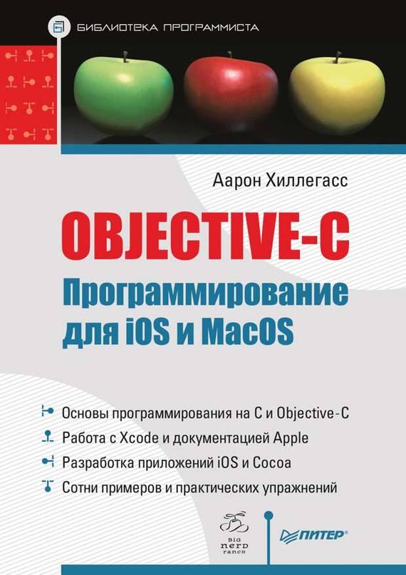 Objective-C. Программирование для iOS и MacOS от ЛитРес