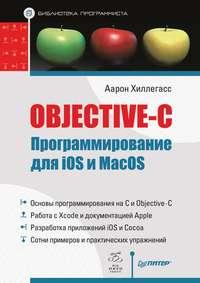 Хиллегасс, Аарон  - Objective-C. Программирование для iOS и MacOS