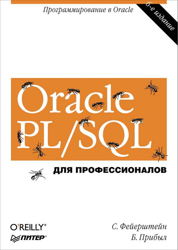 Билл Прибыл Oracle PL/SQL. Для профессионалов oracie sql
