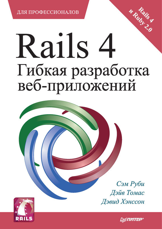 Сэм Руби Rails 4. Гибкая разработка веб-приложений сэм руби rails 4 гибкая разработка веб приложений