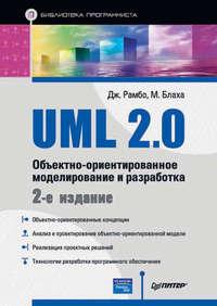 Рамбо, Джеймс  - UML 2.0. Объектно-ориентированное моделирование и разработка