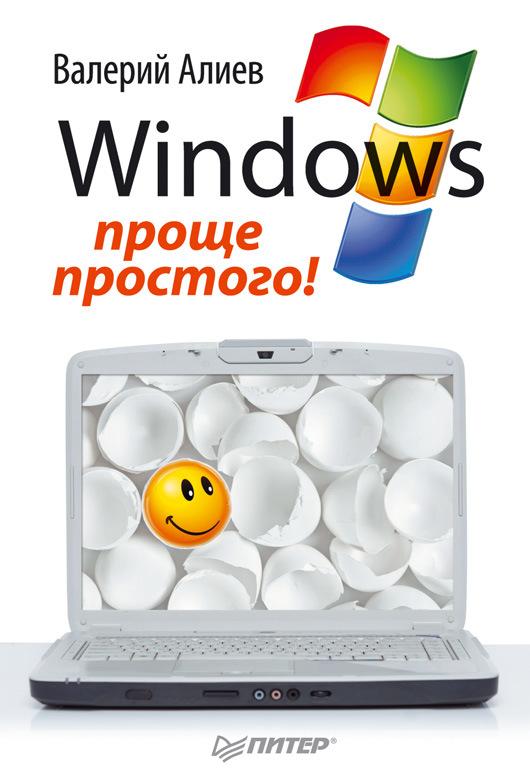 В. К. Алиев Windows 7 – проще простого! лебедев а windows 7 и ms office 2010 компьютер для начинающих