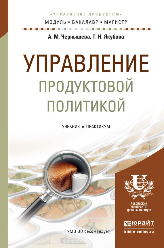 Татьяна Николаевна Якубова Управление продуктовой политикой. Учебник и практикум для бакалавриата и магистратуры