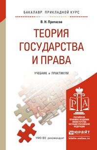 Валерий Николаевич Протасов Теория государства и права. Учебник и практикум для прикладного бакалавриата е в осиночкина основы теории служебного права