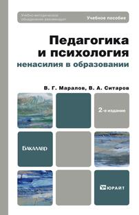 Вячеслав Алексеевич Ситаров бесплатно