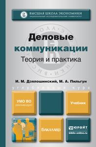 Иосиф Мордкович Дзялошинский бесплатно