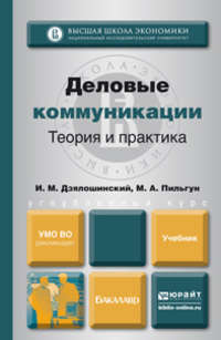 Дзялошинский, Иосиф Мордкович  - Деловые коммуникации. Теория и практика. Учебник для бакалавров