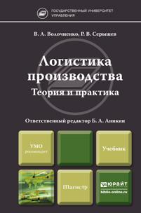 Владимир Антонович Волочиенко Логистика производства: теория и практика. Учебник для бакалавров