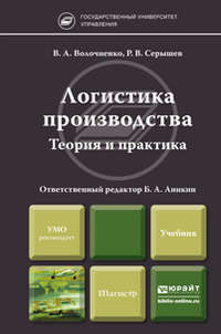 Волочиенко, Владимир Антонович  - Логистика производства: теория и практика. Учебник для бакалавров