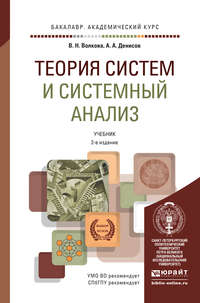 Волкова, Виолетта Николаевна  - Теория систем и системный анализ 2-е изд., пер. и доп. Учебник для академического бакалавриата