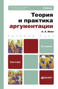А. А. Ивин Теория и практика аргументации 2-е изд., пер. и доп. Учебник для бакалавров
