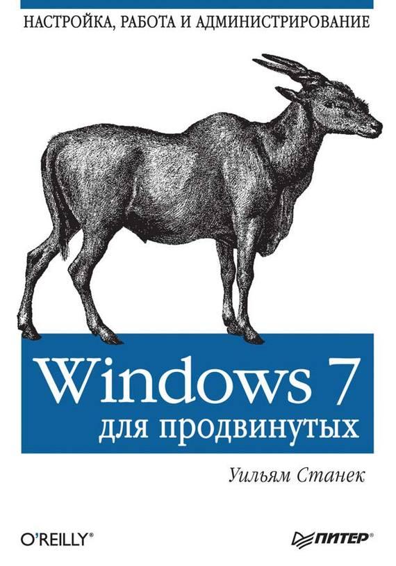 Уильям Р. Станек Windows 7 для продвинутых. Настройка, работа и администрирование китайский планшетный пк windows 7