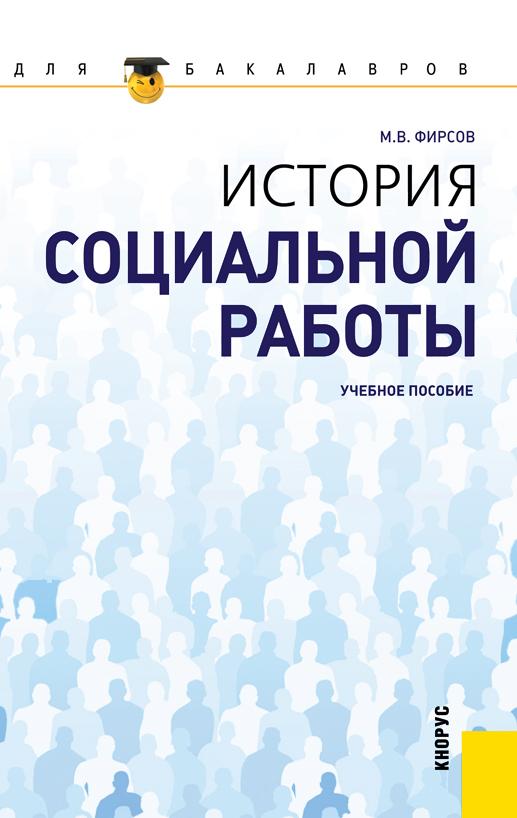 Книга история социальной работы учебник фирсова