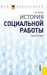Фирсов, Михаил  - История социальной работы