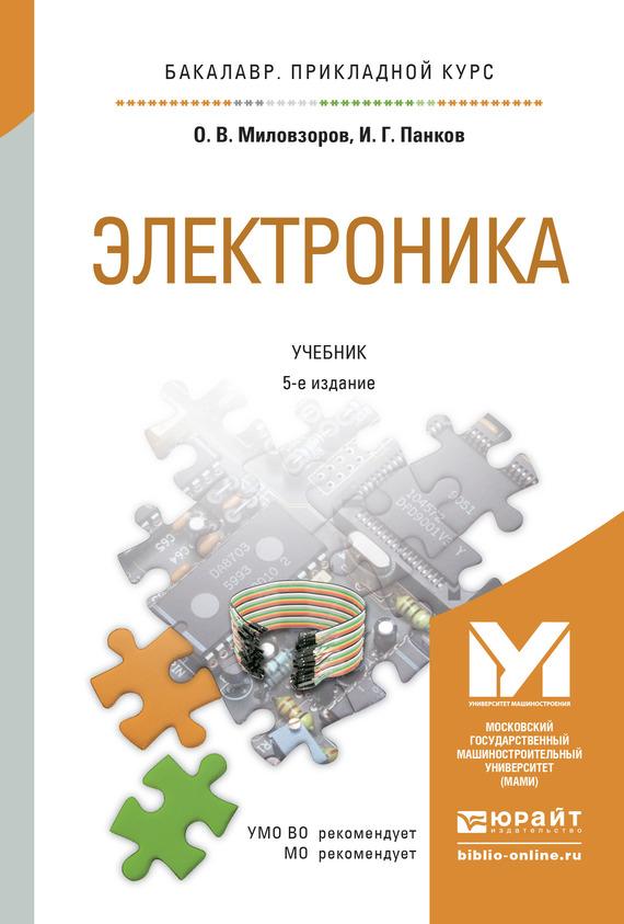 Олег Владимирович Миловзоров Электроника 5-е изд., пер. и доп. Учебник для прикладного бакалавриата