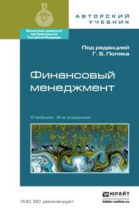 Скачать Финансовый менеджмент 4-е изд., пер. и доп. Учебник для академического бакалавриата быстро