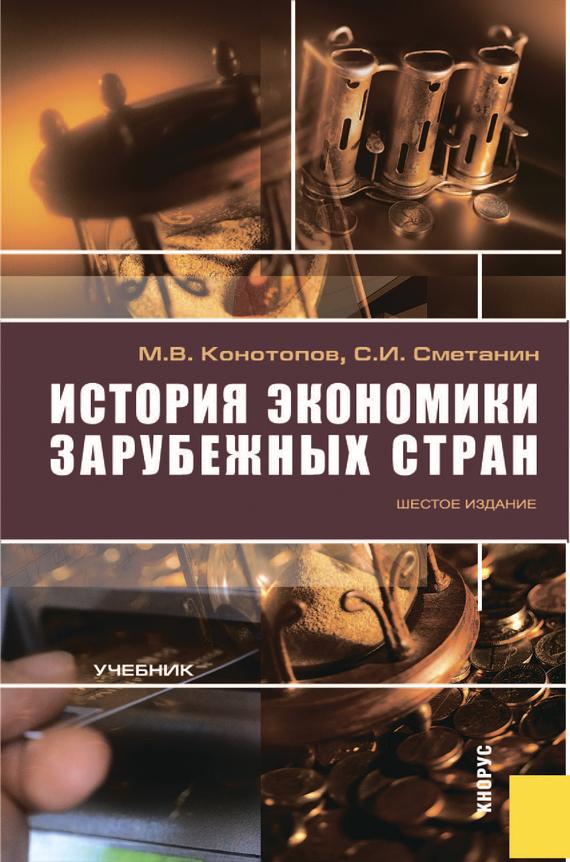быстрое скачивание М. В. Конотопов читать онлайн