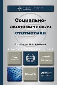 Социально-экономическая статистика 2-е изд., пер. и доп. Учебник для академического бакалавриата