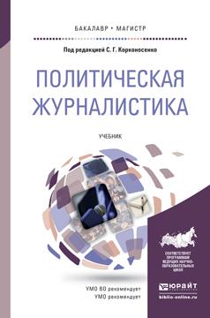 Сергей Григорьевич Корконосенко Политическая журналистика. Учебник для бакалавриата и магистратуры