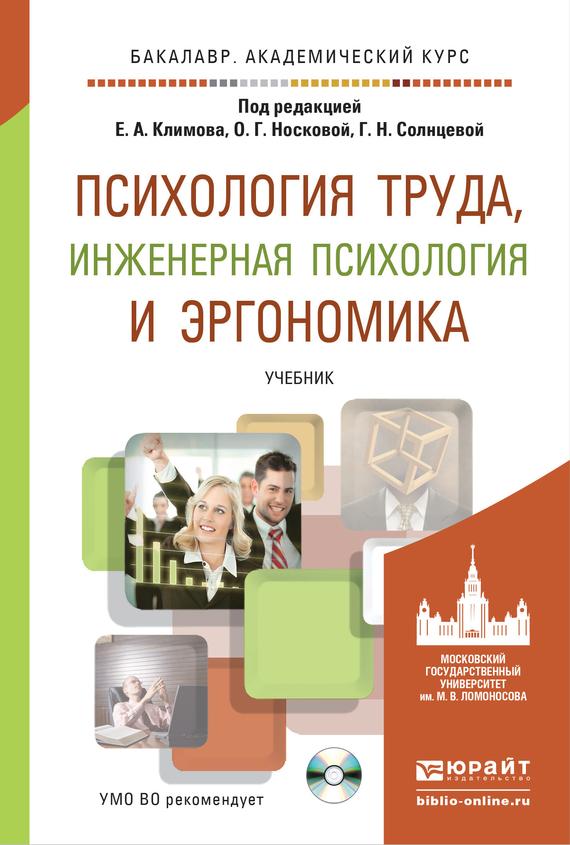 Евгений Александрович Климов Психология труда, инженерная психология и эргономика + CD. Учебник для академического бакалавриата трудовой договор cd