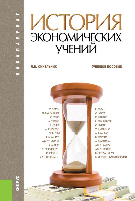 Александр Попов Экономическая Теория Учебник Для Вузов