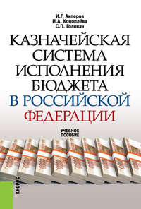 Акперов, Имран  - Казначейская система исполнения бюджета в Российской Федерации