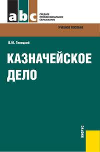 Тиницкий, Владимир  - Казначейское дело