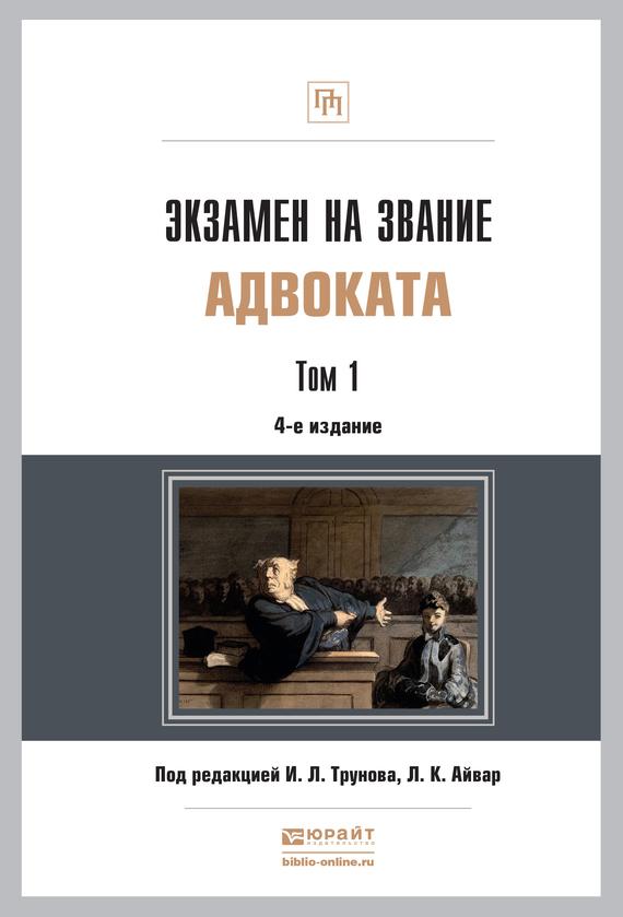 Игорь Леонидович Трунов бесплатно