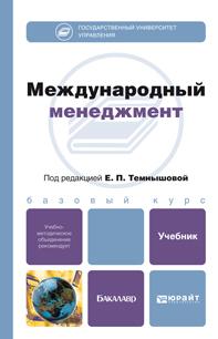 бесплатно Михаил Александрович Денисенко Скачать Международный менеджмент. Учебник для бакалавров