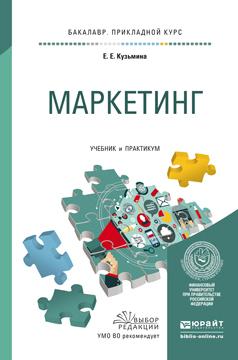 Евгения Евгеньевна Кузьмина Маркетинг. Учебник и практикум для прикладного бакалавриата