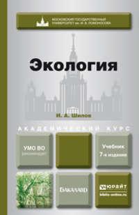 Шилов, Игорь Александрович  - Экология 7-е изд. Учебник для академического бакалавриата