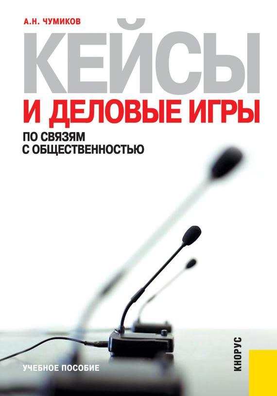 А. Н. Чумиков Кейсы и деловые игры по связям с общественностью
