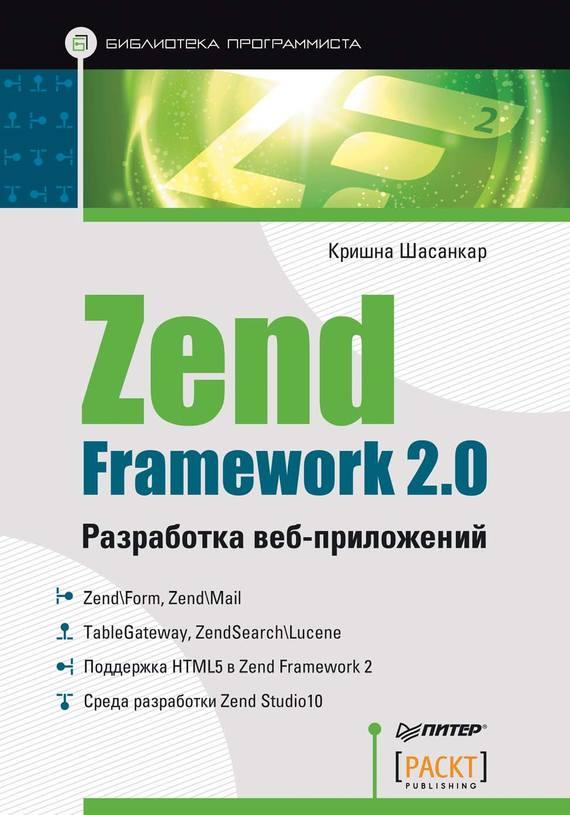 Кришна Шасанкар Zend Framework 2.0. Разработка веб-приложений хортон а разработка веб приложений в reactjs
