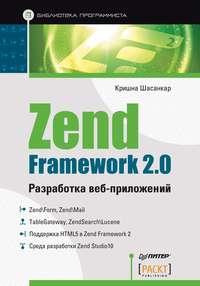 Шасанкар, Кришна  - Zend Framework 2.0. Разработка веб-приложений