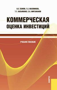 Касьяненко, Татьяна Геннадьевна  - Коммерческая оценка инвестиций