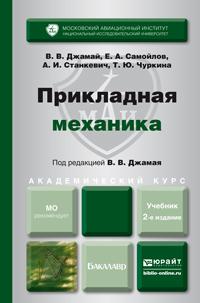 Е. А. Самойлов Прикладная механика 2-е изд., испр. и доп. Учебник для академического бакалавриата
