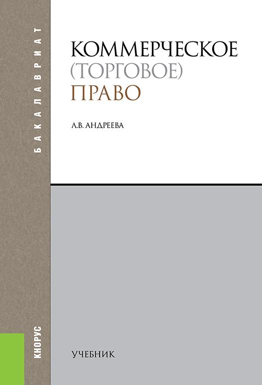 напряженная интрига в книге Л. В. Андреева