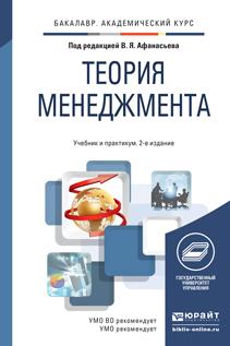 Теория менеджмента 2-е изд., пер. и доп. Учебник и практикум для академического бакалавриата