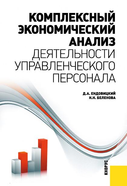 Наталия Беленова Комплексный экономический анализ деятельности управленческого персонала