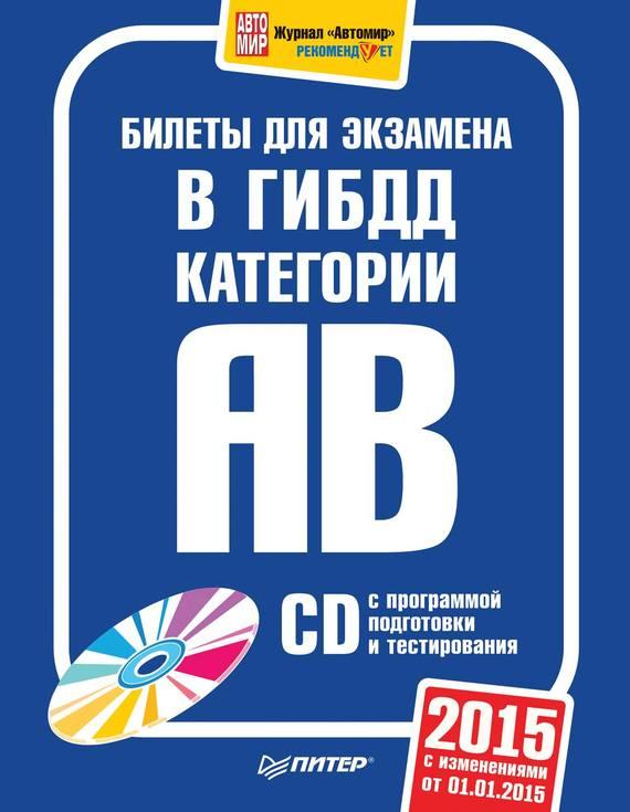 Обложка книги Билеты для экзамена в ГИБДД 2015. Категории А и B, автор Отсутствует