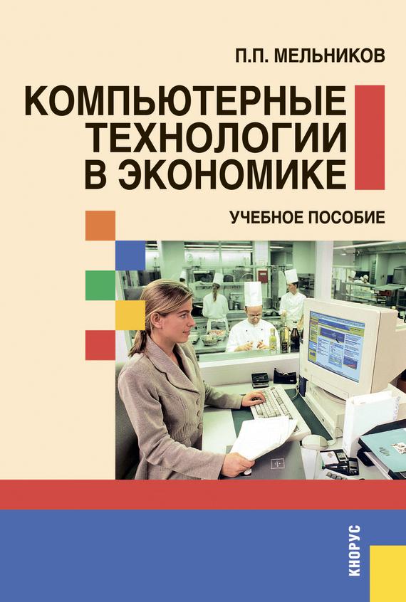 Петр Петрович Мельников Компьютерные технологии в экономике