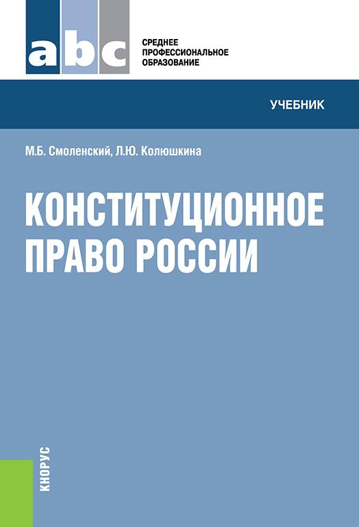 9785406044957 - М. Б. Смоленский: Конституционное право России - Книга