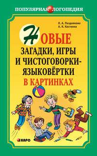 Позднякова, Лариса  - Новые загадки, игры и чистоговорки-языковертки в картинках
