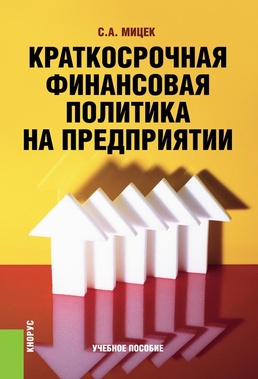 Сергей Мицек Краткосрочная финансовая политика на предприятии