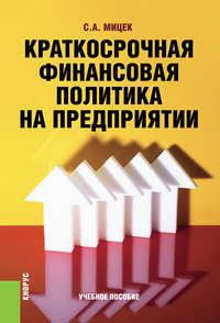 Мицек, Сергей  - Краткосрочная финансовая политика на предприятии