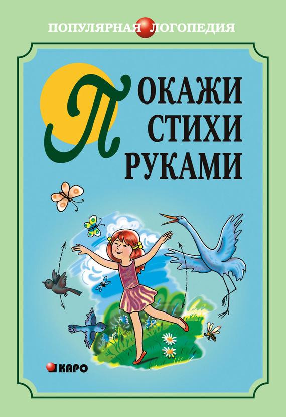 бесплатно Покажи стихи руками Скачать Анжелика Никитина