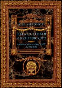 Антонов, К. М.  - Философия И. В. Киреевского. Антропологический аспект